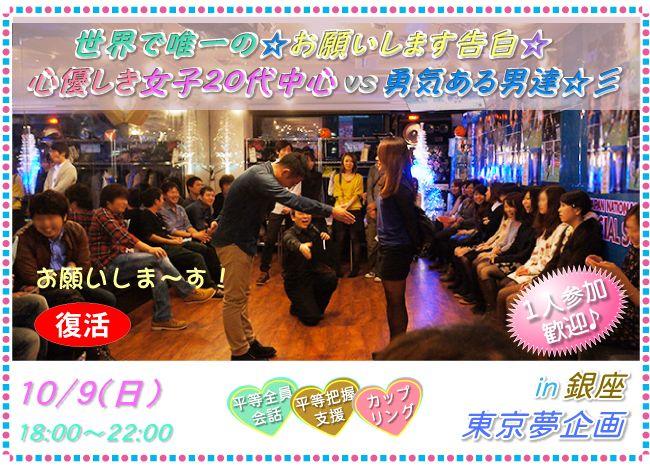 10-09_bach_onegai