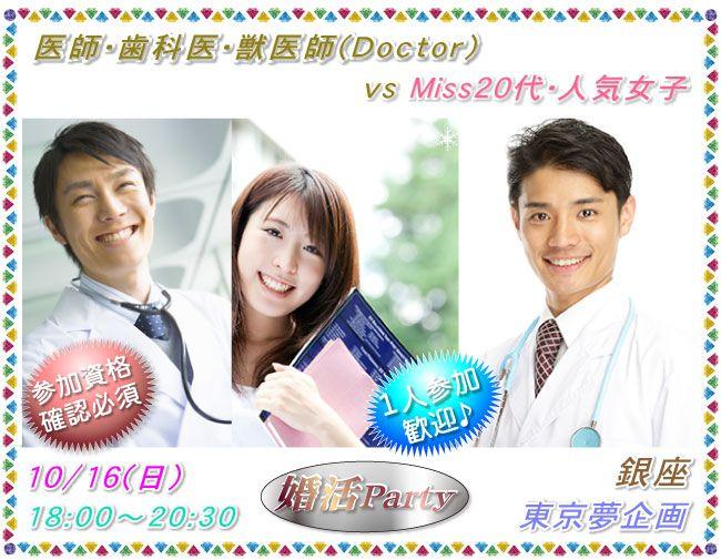 10-16_kon_ba_doctor