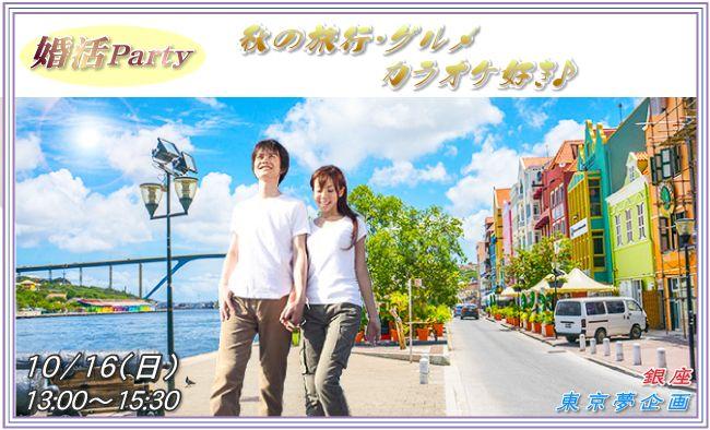10-16_kon_ba_gurume