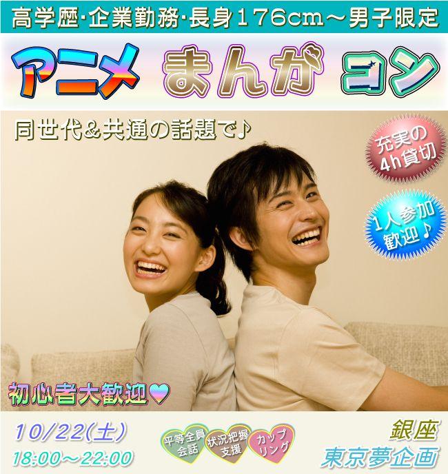 10-22_bach_anime