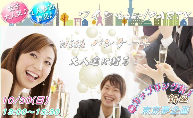 東京の40代向け街コン情報