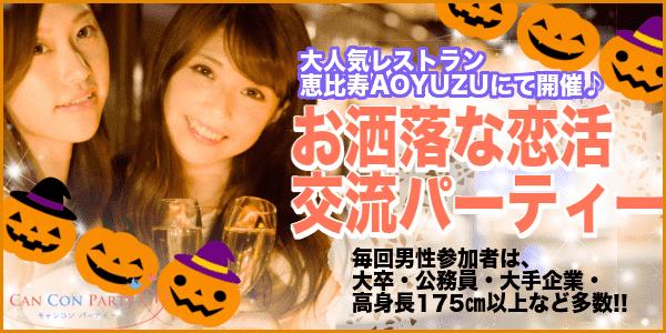 0910_halloween_japan_人数無し_アオユズ