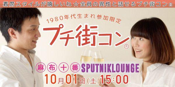 161001petit_sputnik1500