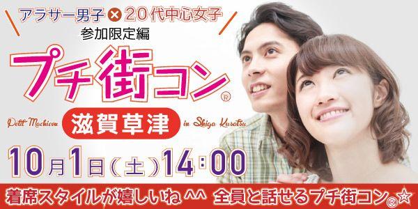 161001shiga_kusatsu