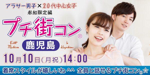 161010kagoshima_main