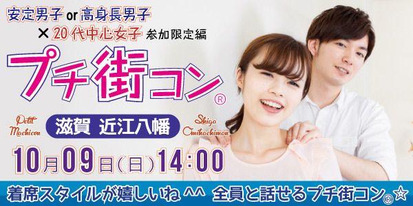 161010shiga_omihachiman_main