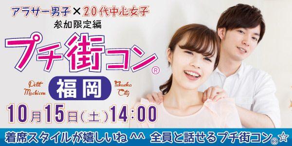 161015fukuoka_main
