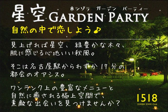 星空 GARDEN PARTY