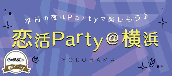 恋活Party@横浜_バナー