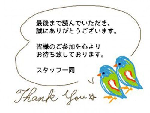 青い鳥メッセージ