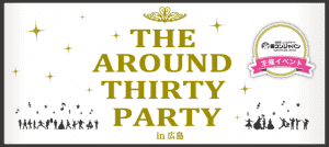 The-Around-Thirty-Party広島