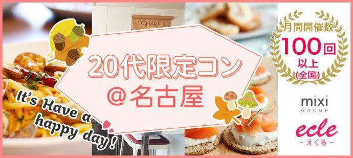 20dai_nagoya