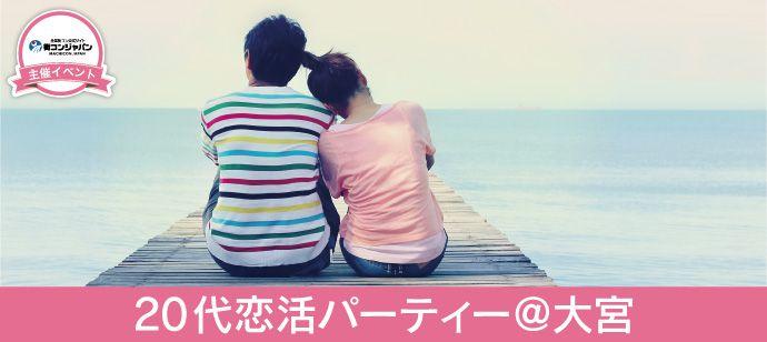 20koikatsuparty_omiya-02