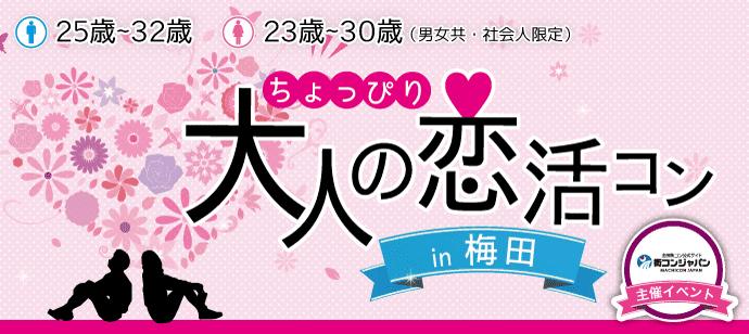 ちょっぴり大人の恋活コン梅田-min