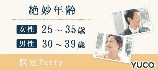 絶妙年齢☆男性30~39才女性25~35才限定パーティー_87