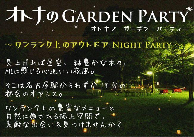 オトナの GARDEN PARTY