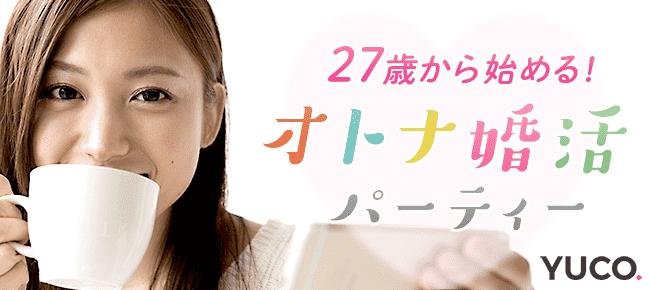 27歳から始める☆オトナ婚活パーティー~素敵な恋をお探しの方へ~-(2)