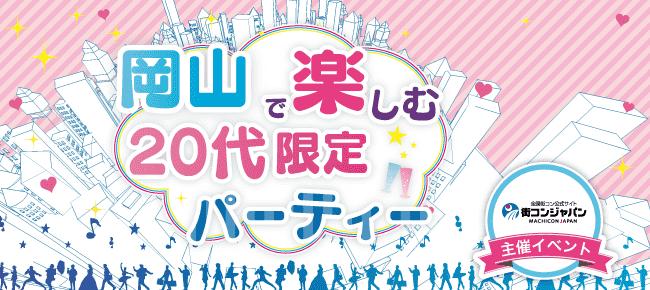 岡山で楽しむ20代限定パーティー