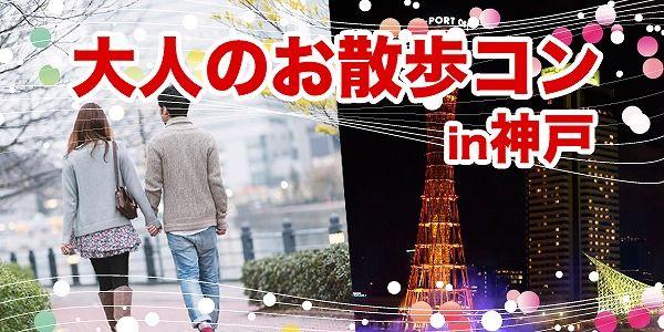 s-大人のお散歩コンin神戸600-300