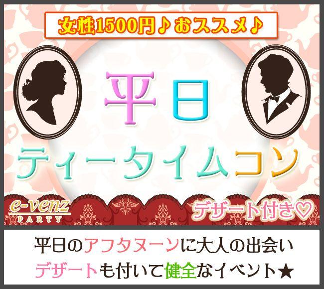 平日ティータイム【1500】