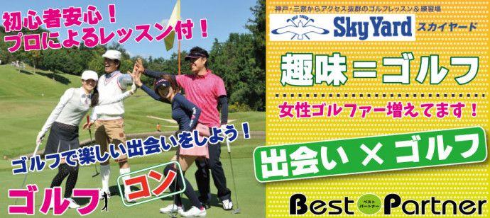 神戸ゴルフコンバナー
