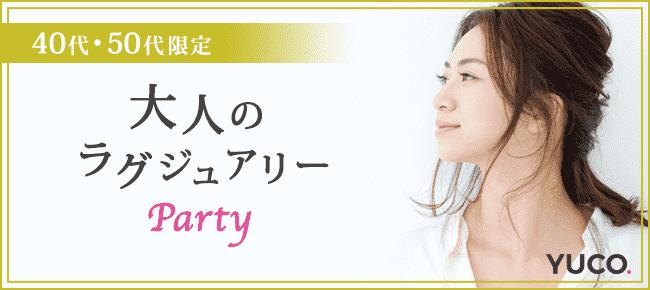 40代・50代限定☆大人のラグジュアリーパーティー_161