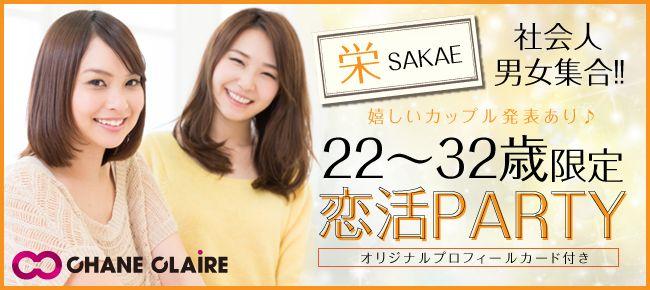 22_32歳恋活_栄