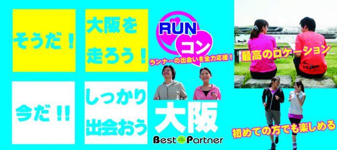 大阪RUNコンバナー