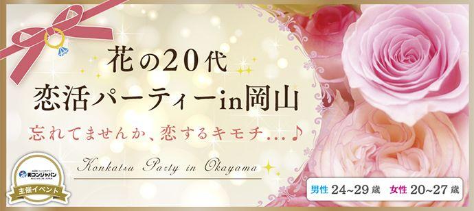 トキメキ婚活PARTY@赤坂