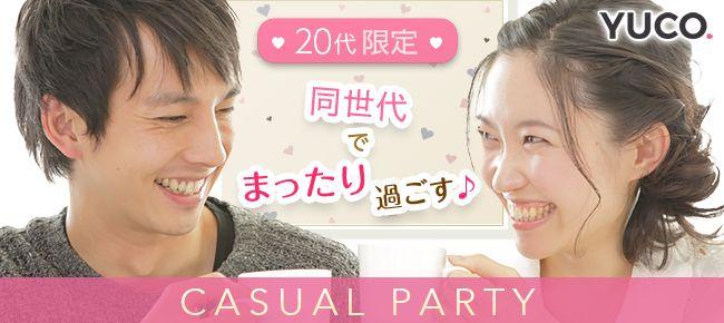20代限定☆同世代でまったり過ごすカジュアルパーティー