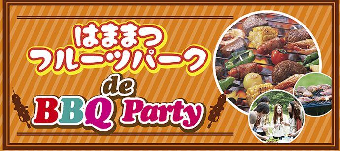 BBQパーティーin夢の島