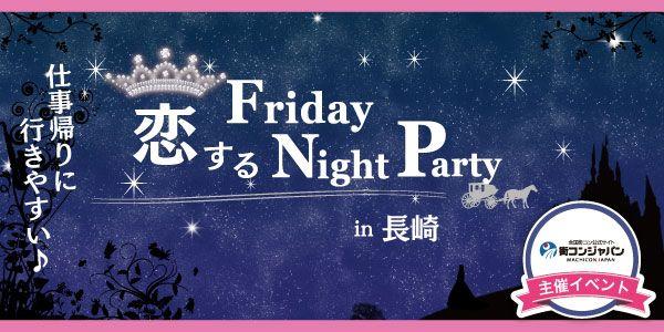 恋するFridayNightパーティー長崎