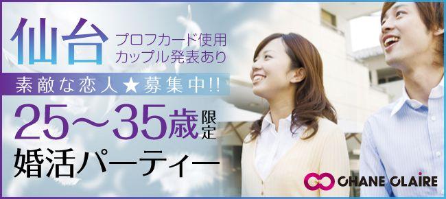 仙台25〜35歳