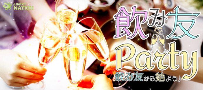 【パーティー】飲み友