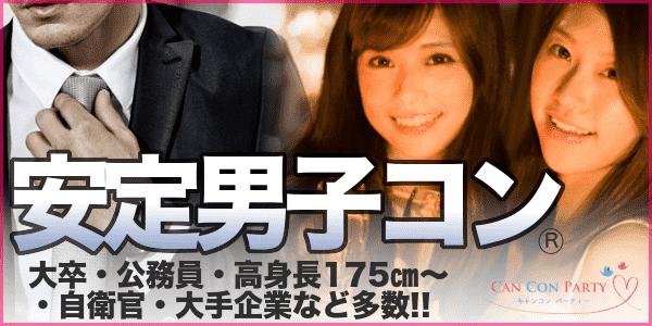 0910_安定男子コン(1)_Rあり