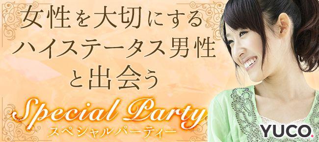 女性を大切にするハイステータス男性と出会う☆スペシャルパーティー♪