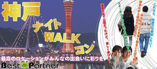 神戸ナイトWALKコンバナー