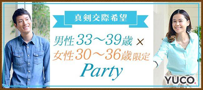 真剣交際希望☆33~39歳×女性30~36歳限定パーティー