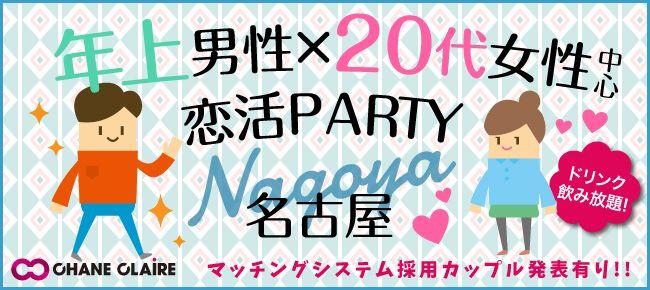 年上男性20代女性_名古屋