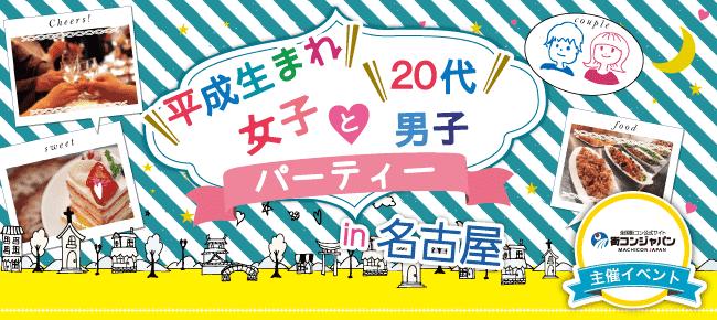 平成生まれ女子と20代男子パーティー名古屋