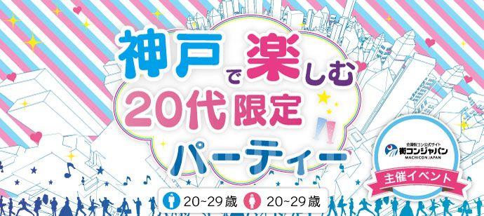 神戸で楽しむ20代限定パーティー