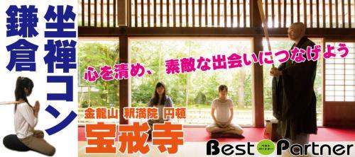 鎌倉坐禅コンバナー(宝戒寺)