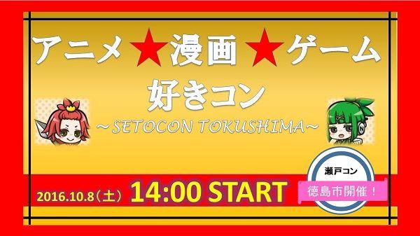 第1回瀬戸コンin徳島-3