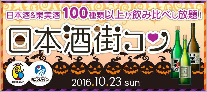 1023日本酒街コン_バナー