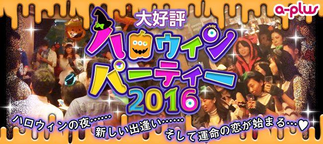 ハロウィン2016_JAPAN