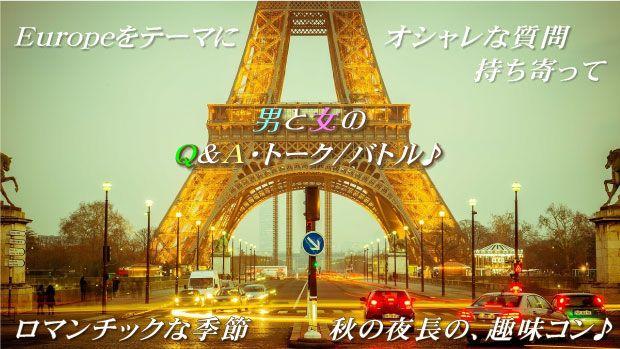 趣味コン_ヨーロッパ_01
