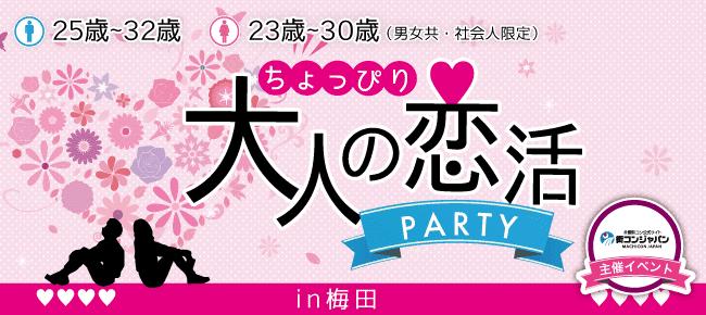 ちょっぴり大人の恋活パーティー梅田23-min