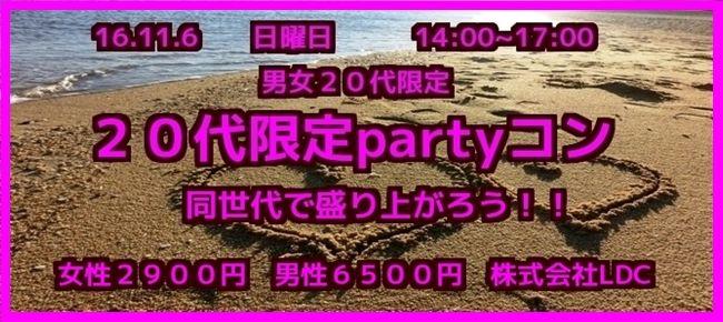 熊本16.11.6長崎