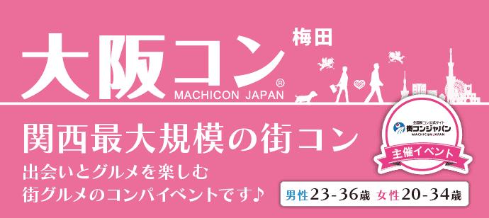 大阪コン_バナー年齢-01