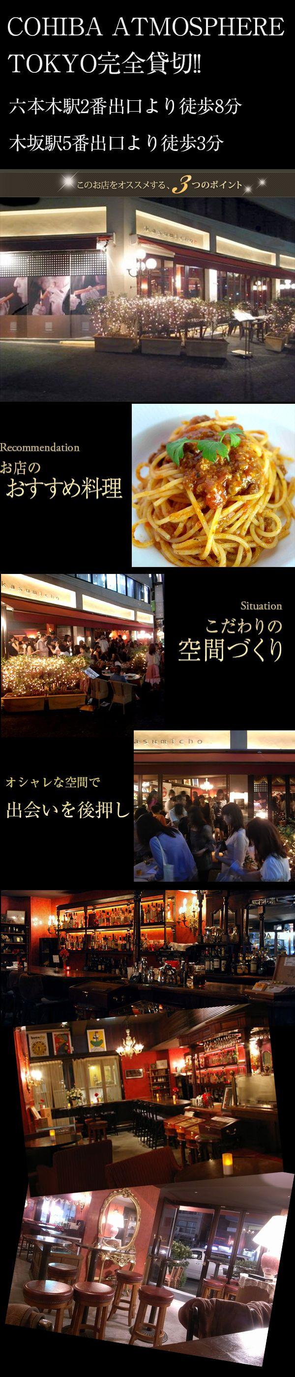 COHIBA ATMOSPHERE TOKYO